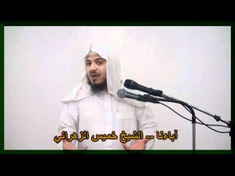 اباءنا – الشيخ خميس الزهراني