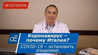 Коронавирус – как остановить эпидемию.  COVID-19 – почему в Италии? Защита от инфекции.