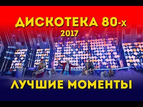 Дискотека 80-х 2017. Лучшие моменты фестиваля
