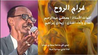 الفنان زيدان إبراهيم - غرام الروح - كامله تحميل MP3