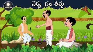ఇంటికి పట్టిన దెయ్యం | Telugu Moral