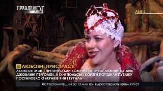 Випуск новин на ПравдаТУТ Львів 19.11.2018