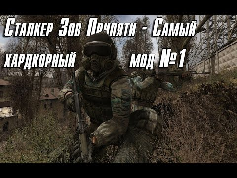 Сталкер Зов Припяти - Чёрный Сталкер хардкорный мод №1