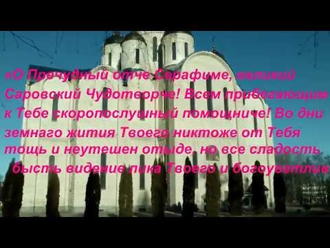 Молитва от измены мужа православная