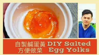 2019年菜   非常简单快速咸蛋黄 DIY Salted Egg Yolks [Eng sub]