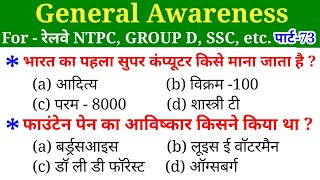 General Awareness//Part-73//For-RAILWAY NTPC, GROUP D, SSC CGL, CHSL, MTS, BANK & All Exams