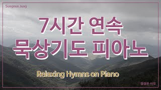 Seven-hour-long hymns piano for silent prayer/Relaxing Hymns on Piano