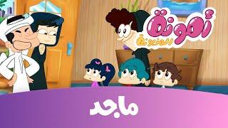 "Majid Kids TV - أمونة المزيونة - حلقة ""البرنامج الناسخ"" - قناة ماجد"
