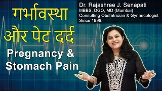 Pregnancy and Stomach Pain in Hindi | Stomach Ache During Pregnancy | Stomach Pain Causes in Hindi