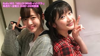 HELLO!DRIVE!-ハロドラ-鈴木愛理・宮本佳林#266