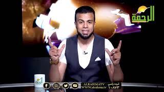 مبادرة زواج البارت تايم بين الشرع والقانون ش أحمد محروس و أ وائل نجم من الحياة عمر الحنبلى