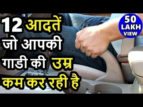 ten bad driving habits to avoid Here are the top 10 bad driving habits that can cause inadvertent but significant harm to your car: ignoring the parking brake : when you park on an incline, use the parking brake even if you don't think it's necessary (read: your car has an automatic transmission.