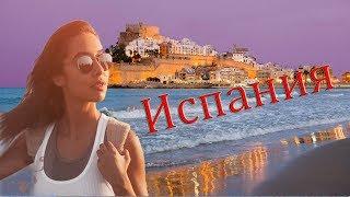 Отели Испании! #Отдых на море по туру Недорого! Курортные города доступны каждому!