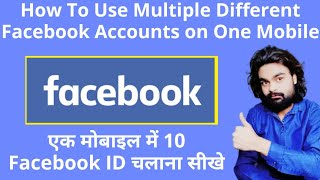 How To Use Two Different Facebook Accounts on One Android Device | मोबाइल में दो फेसबुक चलाना सीखे