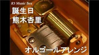 誕生日/熊木杏里オルゴール読売テレビ「かんさい情報ネットten!」めばえテーマソング