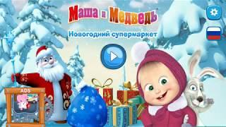 """Маша и медведь """"С Новым годом"""" - новые серии"""