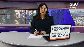 Новости Белорецка на башкирском языке от 21 января 2019 года. Полный выпуск
