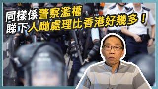 20200530 同樣係警察濫權  睇下人哋處理比香港好幾多!