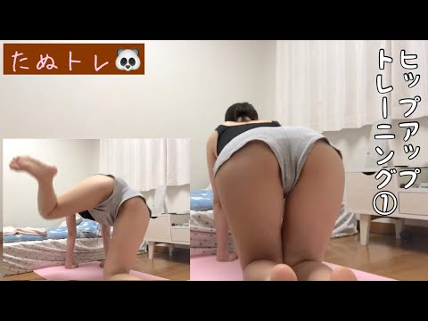 【ヒップアップ】女子大生がするお尻引き締めトレーニング&お部屋公開♡