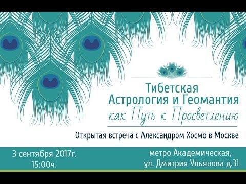 Кристина шоу астрология