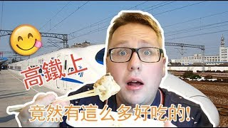 【测评】哇哦!中国高铁上的那些美食!