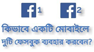 How to use two Facebook in one mobile phone?