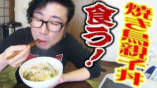 焼き鳥親子丼を食うオッサン。【飯動画】【Japanese Food】【EATING】【食事動画】