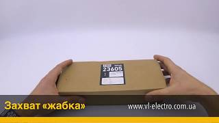 "Захват ""Жабка"" для СИП ШТОК от компании VL-Electro - видео"