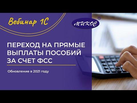 Переход на прямые выплаты пособий из ФСС в 2021 году | 1С вебинары