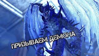 Призыв демона и новая броня [Моды на Скайрим]