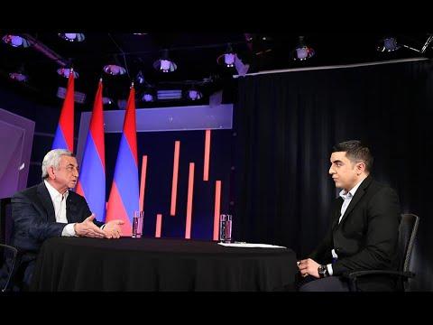 ՀՀ երրորդ նախագահ Սերժ Սարգսյանի բացառիկ հարցազրույցը «Արմնյուզ» հեռուստաընկերությանը. ՄԱՍ 1