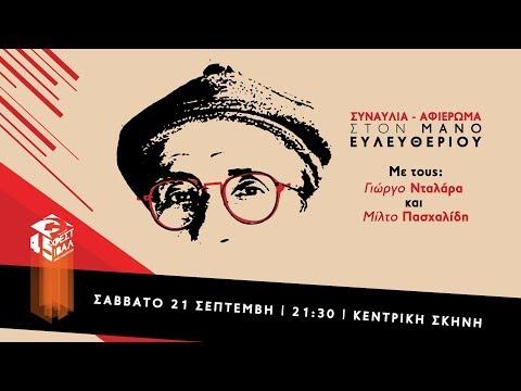 Συναυλία-αφιέρωμα στον Μάνο Ελευθερίου στο 45ο Φεστιβάλ ΚΝΕ-Οδηγητή