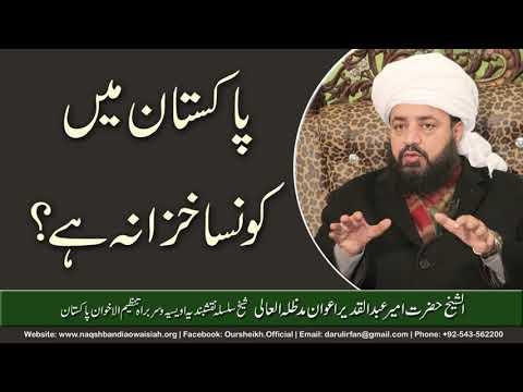 Watch Pakistan mein kon sa Khazana hai YouTube Video