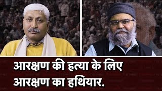 Apoorvanand Ki Master Class: Using Reservations to Kill Reservation