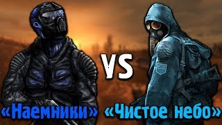 НАЕМНИКИ VS ЧИСТОЕ НЕБО. STALKER Call of Chernobyl КОРОЛЕВСКАЯ БИТВА #5