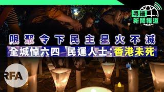 中國公安部長以「港澳領導小組」副組長身份首亮相;香港通過「國歌法」 | 粵語新聞報道(06-04-2020)