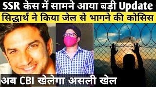 Sushant Singh rajput latest update || Pithani ne kiya bhagne ki kosish || Charapona ||