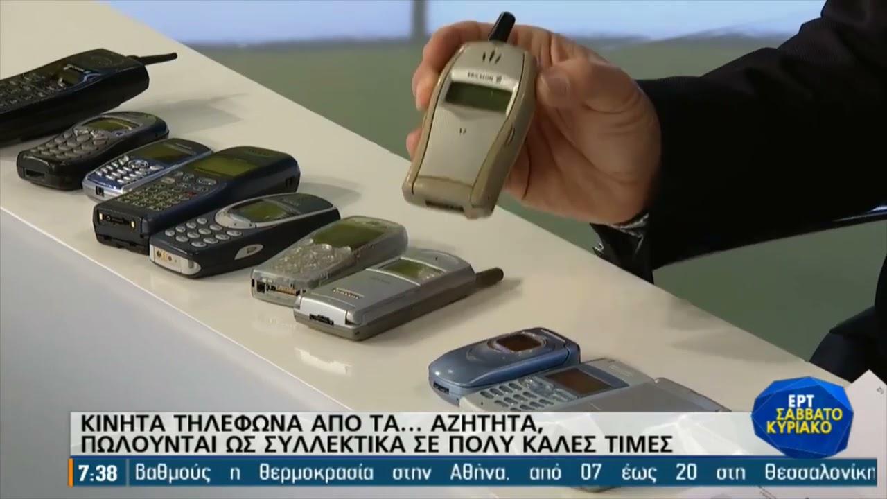 Ποια παλιά κινητά τηλέφωνα μπορούμε να μοσχοπουλήσουμε | 3/4/21 | ΕΡΤ