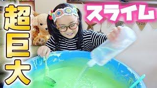 デカすぎ!超巨大スライム作り♪ダイソーねんど投入【Daiso Clay slime making】