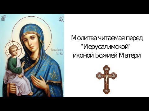 Молитва Иерусалимской Божьей Матери