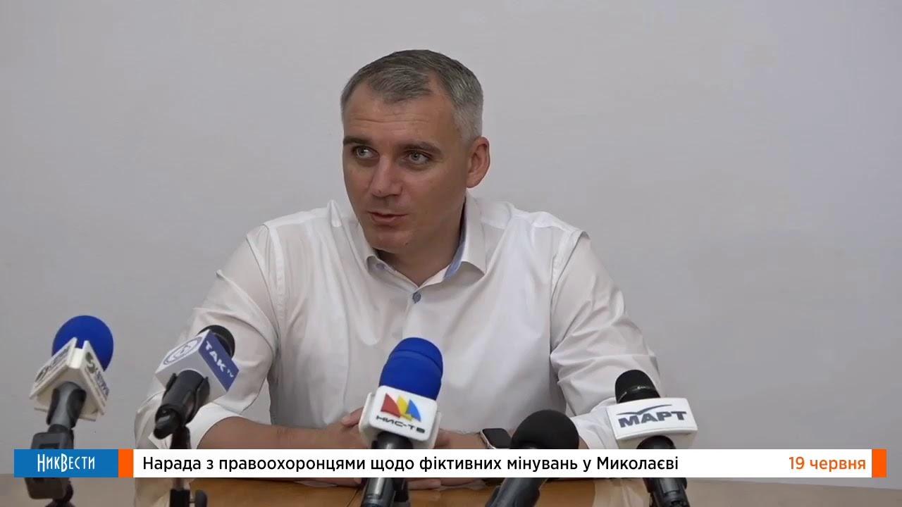 Совещание по поводу минирований в Николаеве