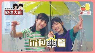 【發達大計 💰EP2】一日整好冚包傘!☔️|Pomato 小薯茄
