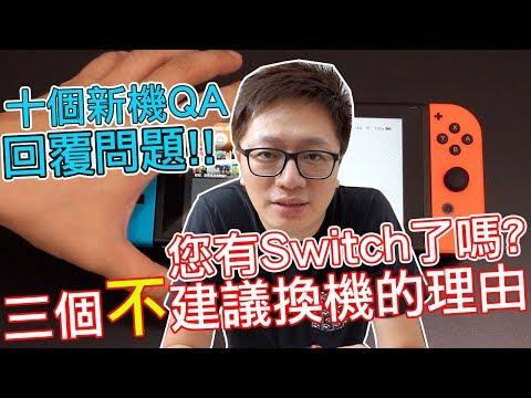 不建議換新Switch的理由+問題回答-Rocca