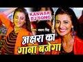 foto Akshara Singh का सबसे बड़ा काँवर गीत (VIDEO SONG) - Akshara ka Gana Bajega - Hindi Kanwar Songs 2018