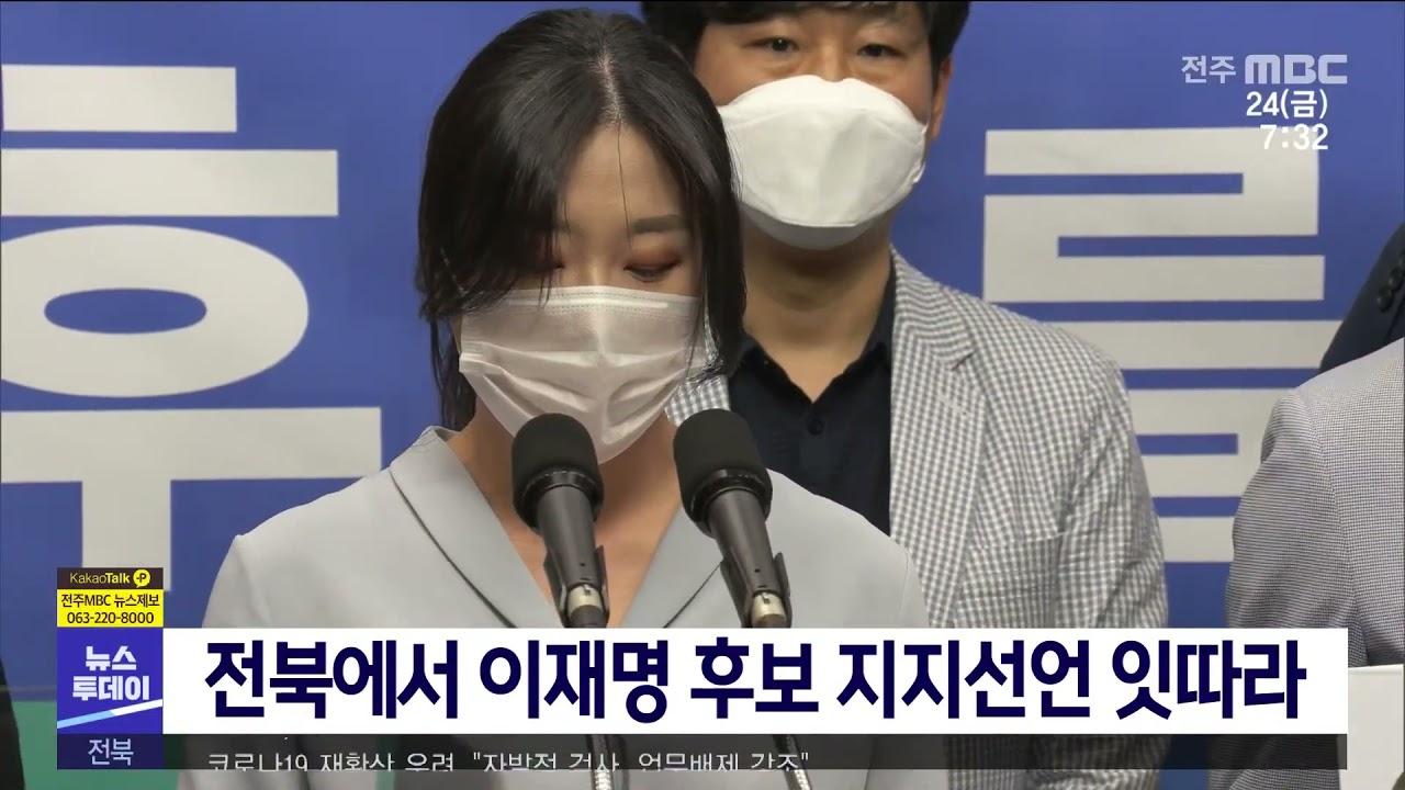 전북에서 이재명 후보 지지선언 잇따라