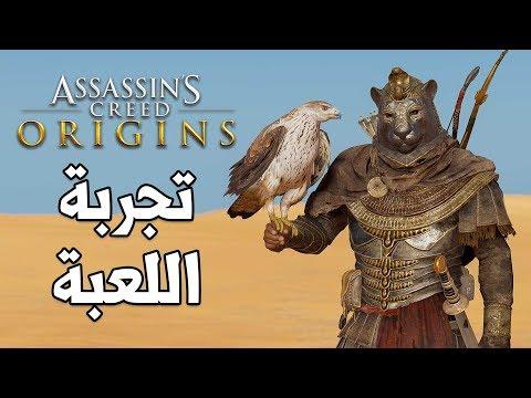 Assassin's Creed Origins ???? وكر الأفاعي