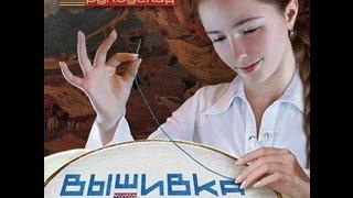 Смотреть онлайн Как начать вышивать крестиком, советы для начинающих