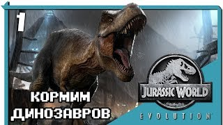 [НОВИНКА] Jurassic World Evolution. Кормим динозавров