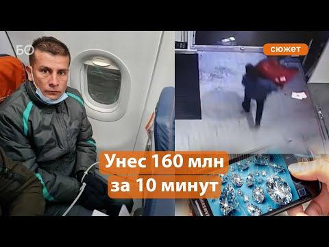 Колумбийца, подозреваемого в краже якутских бриллиантов, доставили в СИЗО Татарстана