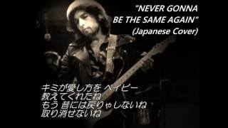 Never Gonna Be The Same Again(日本語Cover)